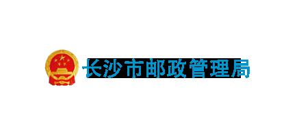 长沙市邮政管理局