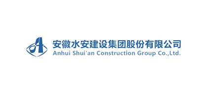 安徽水安建设集团股份有限公司