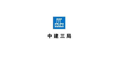 中国建筑第三工程局有限公司长沙分公司