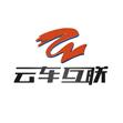湖南云车网络技术服务有限公司