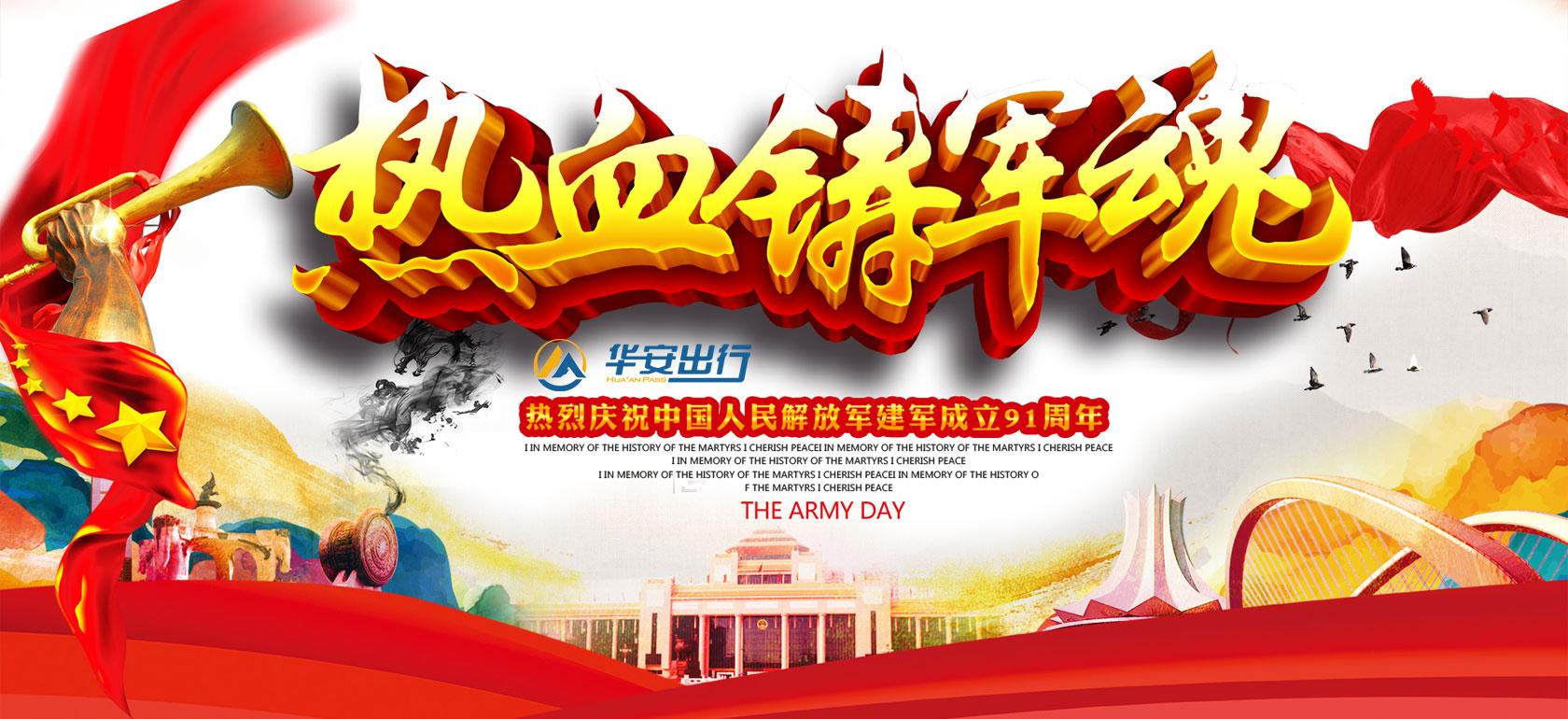 华安出行热烈庆祝中国人民解放军建军成立91周年!致敬!
